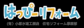 はっぴーリフォーム(有)小原水道工務店
