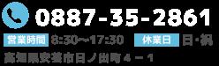 TEL:08875-35-2861 〒784-0006 高知県安芸市日ノ出町4−1
